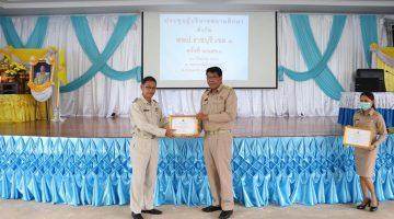โรงเรียนบ้านร่องเจริญ ได้รับรางวัลในวันประชุมผู้บริหารสถานศึกษา สพป.ราชบุรี เขต1