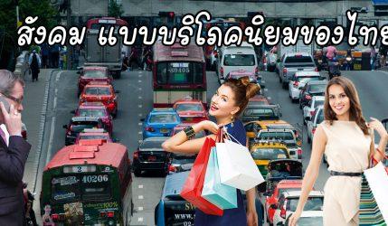 สังคมแบบบริโภคนิยมของไทย