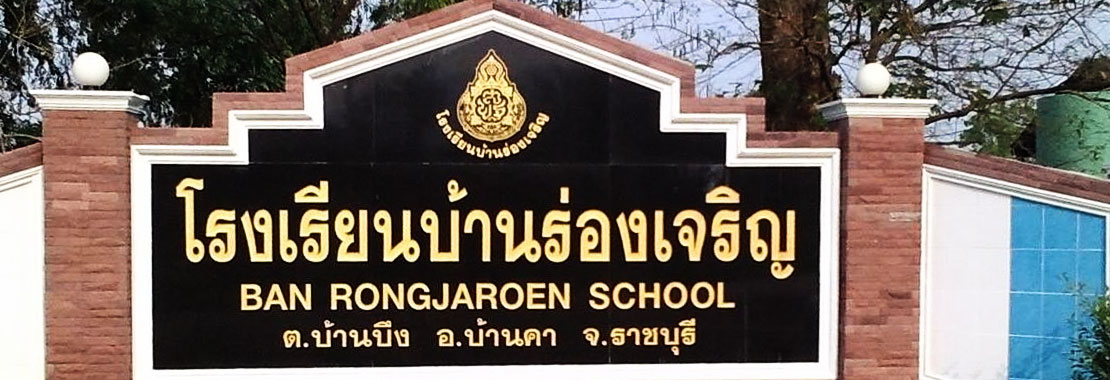 โรงเรียนบ้านร่องเจริญ