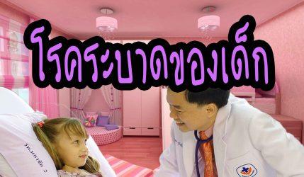 โรคระบาดของเด็ก
