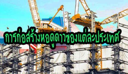 การก่อสร้างหอดูดาวของแต่ละประเทศ