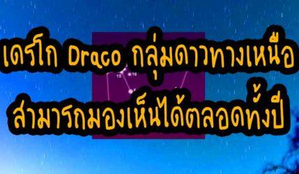 เดรโก Draco กลุ่มดาวทางเหนือสามารถมองเห็นได้ตลอดทั้งปี