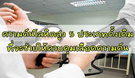 ความดัน โลหิตสูง 5ประเภทดั้งเดิมที่จะช่วยให้ควบคุมเลือดความดัน