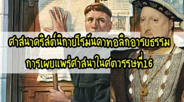 ศาสนาคริสต์ นิกายโรมันคาทอลิกอารยธรรมการเผยแพร่ศาสนาในศตวรรษที่16