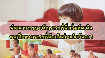 พัฒนาการ ของเด็กทารกที่พึ่งเริ่มหัดเดิน ผลเสียของทารกที่หัดเดินก่อนวัยอันควร