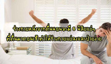 ร่างกาย หลังจากตื่นนอนจะมี 8 นิสัยแย่ๆที่ตื่นมาตอนเช้าทำให้ร่างกายแย่ลงและป่วยง่าย