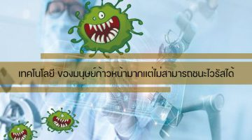 เทคโนโลยี ของมนุษย์ก้าวหน้ามากแต่ไม่สามารถชนะไวรัสได้
