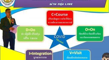 โรงเรียนบ้านร่องเจริญ จัดการเรียนการสอนในสถานการณ์โควิด19