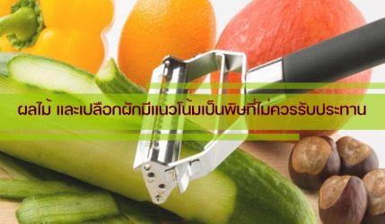 ผลไม้ และเปลือกผักมีแนวโน้มเป็นพิษที่ไม่ควรรับประทาน