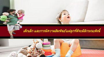 เด็กเล็ก และการมีความสัมพันธ์แม่ลูกที่ดีจะมีลักษณะดังนี้