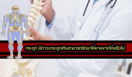 กระดูก มีภาวะกระดูกเกินสามารถรักษาให้หายขาดได้หรือไม่