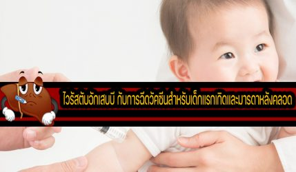 ไวรัสตับอักเสบบี กับการฉีดวัคซีนสำหรับเด็กแรกเกิดและมารดาหลังคลอด