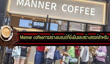 Manner coffeeการสร้างแบรนด์ที่ยั่งยืนและสร้างสรรค์สำหรับกาแฟ