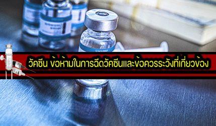 วัคซีน ข้อห้ามในการฉีดวัคซีนและข้อควรระวังที่เกี่ยวข้อง