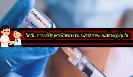 วัคซีน การแก้ปัญหาเพื่อพัฒนาประสิทธิภาพและสร้างภูมิคุ้มกัน
