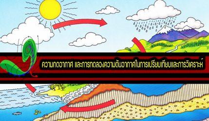 ความกดอากาศ และการทดลองความดันอากาศในการเปรียบเทียบและการวิเคราะห์