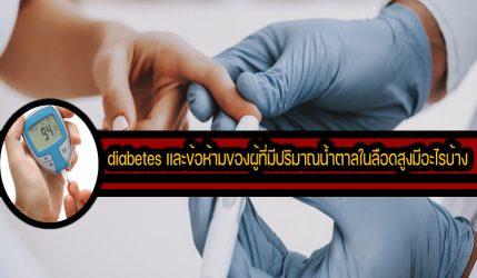 diabetes และข้อห้ามของผู้ที่มีปริมาณน้ำตาลในลือดสูงมีอะไรบ้าง