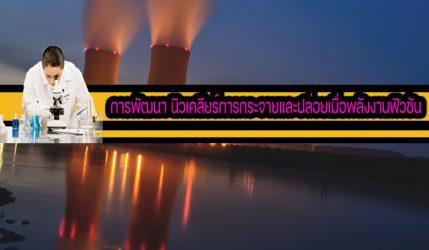การพัฒนา นิวเคลียร์การกระจายและปล่อยเมื่อพลังงานฟิวชัน