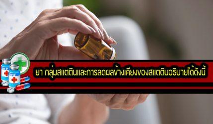 ยา กลุ่มสแตตินและการลดผลข้างเคียงของสแตตินอธิบายได้ดังนี้