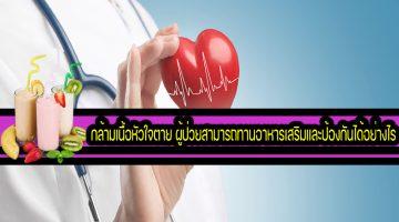 กล้ามเนื้อหัวใจตาย ผู้ป่วยสามารถทานอาหารเสริมและป้องกันได้อย่างไร