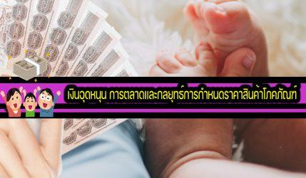 เงินอุดหนุน การตลาดและกลยุทธ์การกำหนดราคาสินค้าโภคภัณฑ์